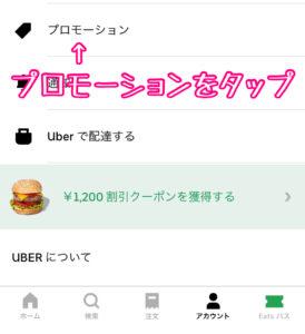 Uber Eats アプリのアカウント画面でプロモーションをタップ