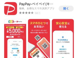 PayPayアプリ(App Storeより引用)