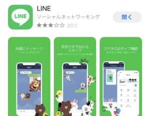 LINEアプリ(App Storeより引用)