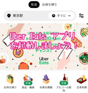 Uber Eats アプリを起動する