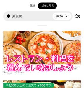 レストラン・料理を選びます