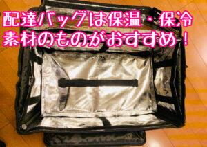 配達バッグは保温・保冷素材がおすすめ