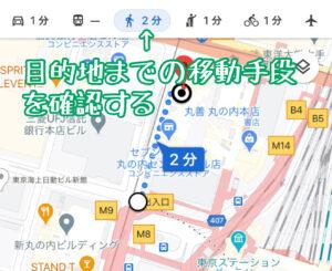 Googleマップの目的地までの移動手段