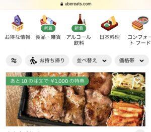 Uber Eats 商品選択の画面