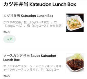 Uber Eats かつやランチボックス