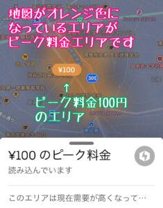 Uber Eats ピーク料金¥100エリア