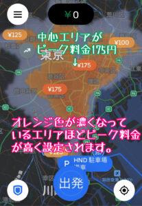 Uber Eats ピーク料金¥100〜¥175エリア