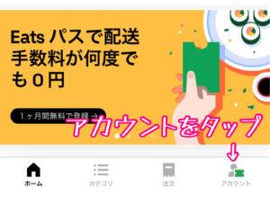 Uber Eats アプリ起動画面