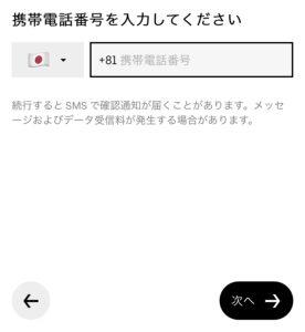 携帯電話番号入力画面