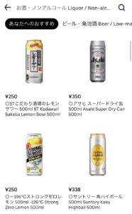 お酒・ノンアルコール