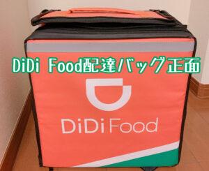 DiDi Food配達バッグ正面