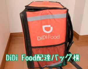 DiDi Food配達バッグ側面