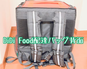 DiDi Food配達バッグ背面