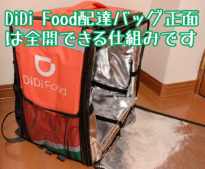 DiDi Food配達バッグ正面を全開した様子