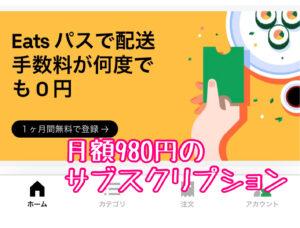 Eats パス月額980円で配送手数料無料
