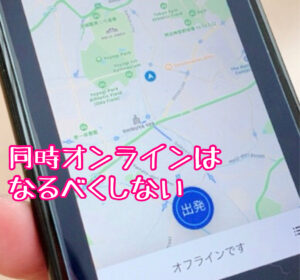 Uber Driver オフライン画面