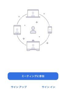 Zoomアプリ起動画面