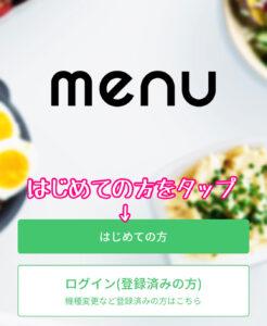 menuアプリ初回起動画面