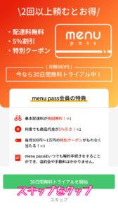 menu pass トライアル申込画面