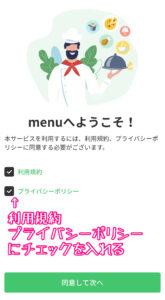 menuアプリ利用規約等同意画面