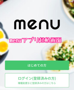 menuアプリ起動画面