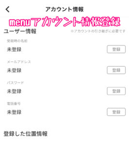 menuアカウント情報登録画面