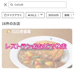 レストラン名などで検索する画面